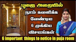 பூஜை அறையில் நாம் கவனிக்க வேண்டிய 6 முக்கிய விசயங்கள்   6 important things to notice in Puja Room