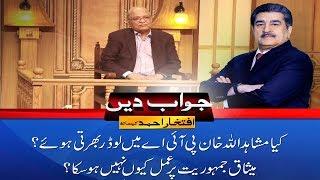 Mushahid Ullah Khan | Jawab Dain With Iftikhar Ahmad | 2 Dec 2018 | 24 News HD