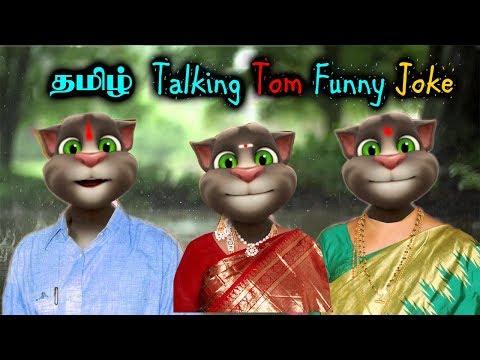 Xxx Mp4 தமிழ் கலாட்டா காமெடி Talking Tom Tamil Funny Joke Whatsapp Video 3gp Sex
