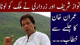 Imran khan Speech At PTI Boneir Jalsa | 9 July 2018 | Neo News