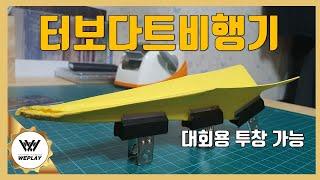 [위플레이] 터보다트비행기 [파종소 | 안경잡이] 종이비행기 국가대표