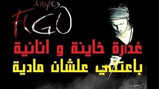 مهرجان #مسكينه | غناء فيجو و مدني و المصرى | مزيكا المصري - توزيع مخترع المهرجانات احمد فيجو