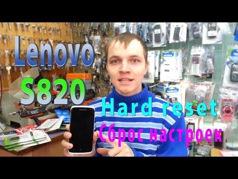 Lenovo S820 HARD RESET Сброс настроек
