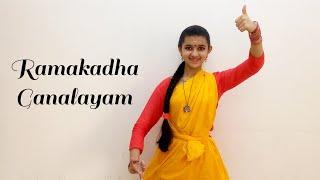 Ramakadha Ganalayam by Nandana Krishnamurthy