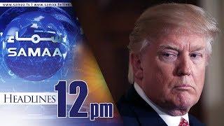 Samaa Headlines | 12 PM | SAMAA TV | 08 December 2017