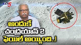 అందుకే చంద్రయాన్-2 ఫెయిల్ అయ్యిందా ?   Chandrayaan 2 Mission Fail   TV5 News   TV5 News