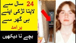 24 Saal say Missing Larki Apnay Hi Ghar Se Mili -- Shocking