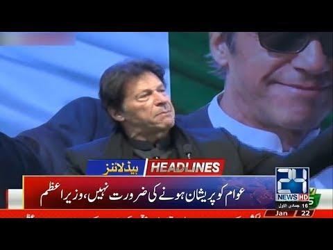10pm News Headlines | 22 Jan 2019