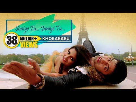 Soniye Tu Janiye Tu ( Full Video) | Khokababu | Dev | Subhoshree | Bengali Movie 2016