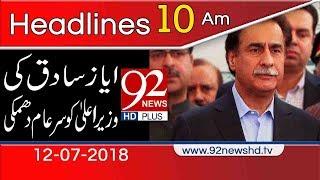 News Headlines   10:00 AM   12 July 2018   92NewsHD