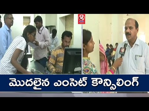TS EAMCET 2018 Counselling Begins | Hyderabad | V6 News