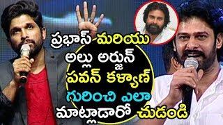 Prabhas and Allu Arjun Shocking Comments On Pawan Kalyan - #Prabhas #Allu Arjun