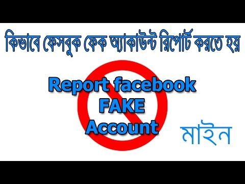 How to Report Facebook fake Account Bangla by Mayen Uddin mumbd