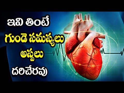 Home Remedies To Cure Heart Problems - Mana arogyam Telugu Health Tips