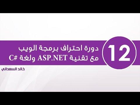 12. مشروع إدارة الكتب باستخدام ASP.NET MVC 5 من الصفر