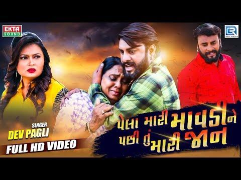 Xxx Mp4 DEV PAGLI New Song Pela Mari Maa Pachhi Tu Mari Jaan Full Video New Gujarati Song 2019 3gp Sex