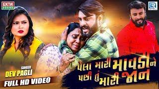DEV PAGLI New Song - Pela Mari Maa Pachhi Tu Mari Jaan | Full Video | New Gujarati Song 2019