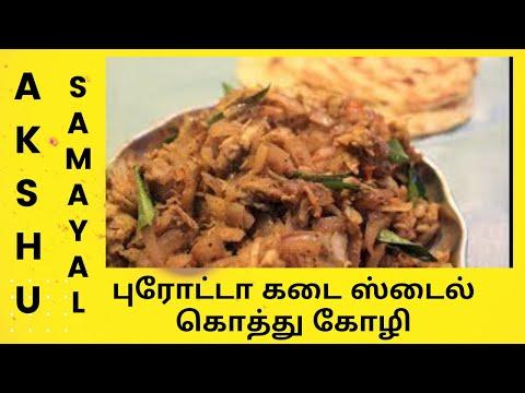 புரோட்டா கடை ஸ்டைல் கொத்து கோழி - தமிழ் / Kothu Kozhi / Shredded Chicken Masala - Tamil