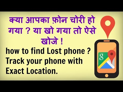 how to find your stolen or lost android phone in hindi ?