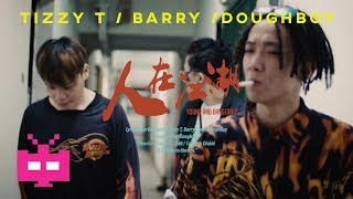 Download ⚡️TIZZY T / DOUGHBOY / BARRY :人先锋榜 🔪【 UN-CENSORED HD OFFICIAL MV 】 Video