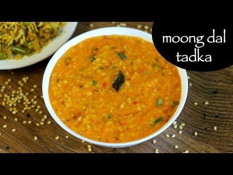 moong dal recipe | moong dal tadka | restaurant style yellow moong dal