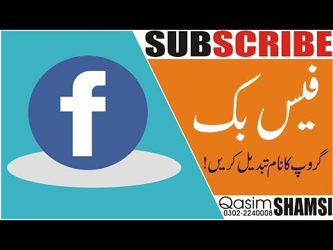 How to change fb group name in urdu by Qasim Shamsi