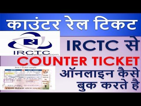 How to Book IRCTC Railway Counter Ticket Online !! IRCTC से COUNTER TICKET ऑनलाइन कैसे  बुक करते है