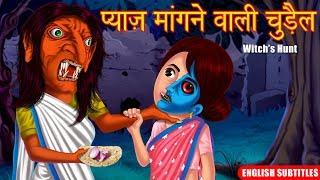 प्याज़ मांगने वाली चुड़ैल | Hindi Horror Story | English Subtitles | Hindi Kahaniya | Dream Stories TV