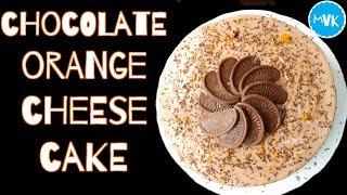 NO BAKE CHOCOLATE ORANGE CHEESECAKE
