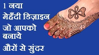 5 Minutes Mehndi Hack To Look Outstanding // New Henna Design #162 @ jaipurthepinkcity