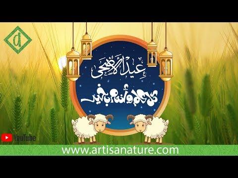 L'équipe Artisanature vous souhaite Aid Mabrouk. 🐏🕋