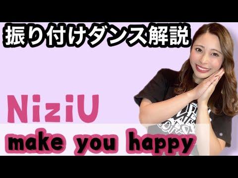 【踊ってみた】NiziU「Make you happy」反転動画で初心者向の簡単なダンスレッスン【虹プロのデビュー曲】