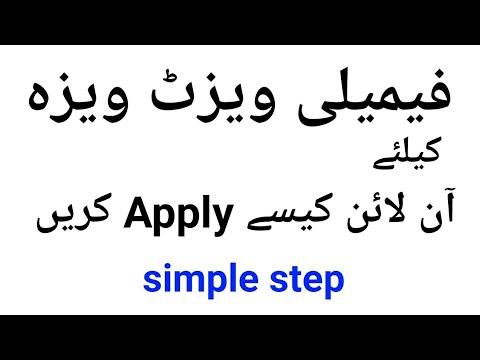 how to apply online for family visit visa in saudi 2017 urdu/hindi