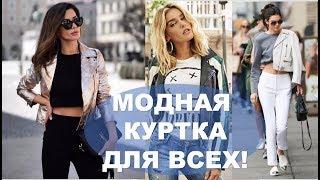 КОЖАНАЯ КУРТКА 2019💕 КОСУХА  НА ВЕСНУ ДЛЯ ВСЕХ💕 Fashion  2019 Leather Jacket  For All