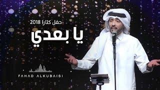 فهد الكبيسي - يابعدي (حفل دار الأوبرا - كتارا) | 2018