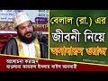 Kamrul Islam Sayed Ansari || Bangla Waz 2018