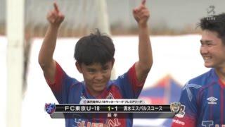 【ゴール動画】FC東京U-18 久保建英選手が高円宮杯U-18プレミアリーグ開幕戦で直接フリーキックを決める!