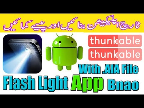 How To Make A Professional Flashlight App In Thunkable With AiA Project