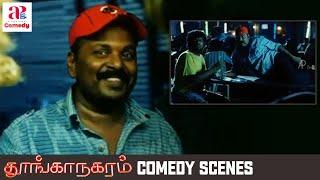 Thoonga Nagaram Full Movie Comedy | Vimal | Bharani | Nishanth | Singampuli | Soori | Yogi Babu