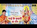 Maai Ke Sawari Ba Sher    Gautam Yadav    माई के सवारी बा शेर    Bhojpuri New Hit देवी गीत 2018
