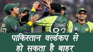 Pakistan may not get direct qualification in 2019 World Cup  | वनइंडिया हिन्दी