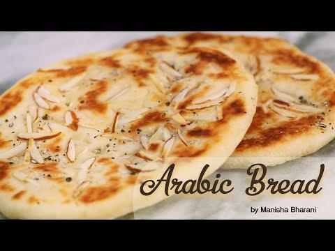 Arabic Bread Recipe In Hindi How To Make Arabic Flat Bread At Home Easy Tawa Bread