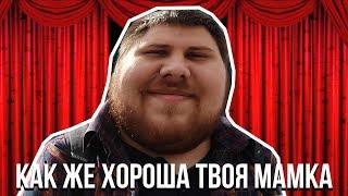 Download НУ ОЧЕНЬ СТЫДНЫЙ ЮМОР Video