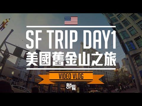 【Bujo Vlog|San Francisco Day1】啟程|抵達舊金山|Union Square