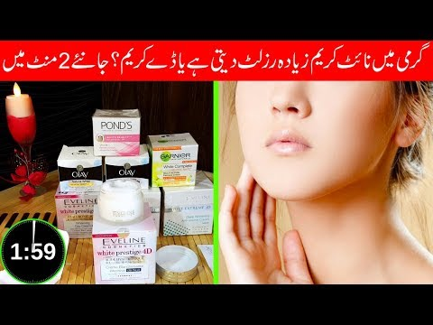How to Apply Fairness Cream and Sunscreen in SUMMER 2 Skincare Tips Urdu Hindi