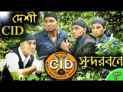 Xxx Mp4 দেশী CID বাংলা PART 17 Shundarban Case Bangla Funny Video 2019 New Comedy Video Online 3gp Sex