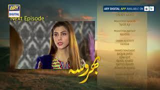 Bharosa Episode 95 ( Teaser ) - ARY Digital Drama