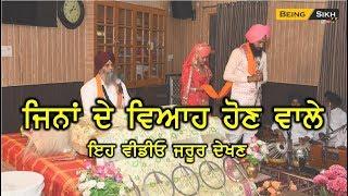 Sikh wedding II Marriage in punjab II Simple marriage II Being sikh