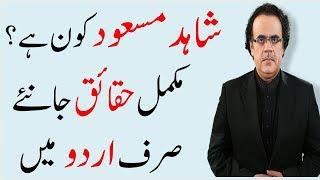 Lifestory of Dr Shahid Masood, Biography in Urdu/Hindi - Latest 2018