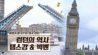 런던의 역사가 흐르는 '템스강'의 시티크루즈 강력 추천!